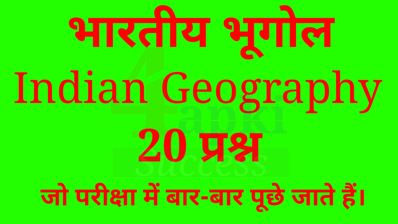 Indian Geography Important Question-Answer in Hindi ...