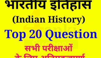 History : 25 Most Important Question in Hindi (Quiz)